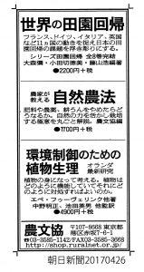 asahi20170426
