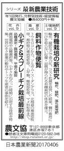 0406日本農業新聞