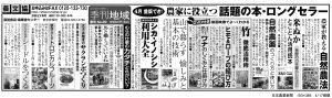 日本農業新聞3段_0417