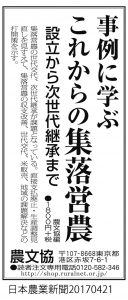 0421日本農業新聞