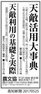 0522高知新聞