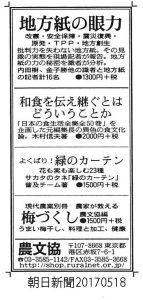 asahi20170518