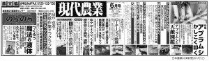 日本農業新聞3段_0509