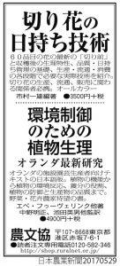 0529日本農業新聞
