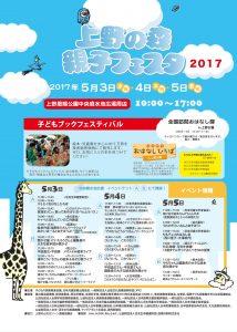 上野の森親子フェスタ2017 当日チラシ