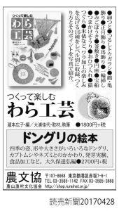 ol上野の森読売 201705