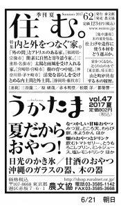 農文協_うかたま3d6w