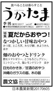 0605日本農業新聞広告