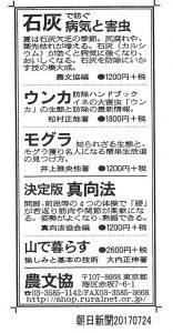asahi20170724