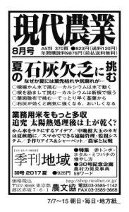 農文協_朝日・毎日・地方紙