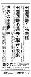 0715読書人・図書新聞