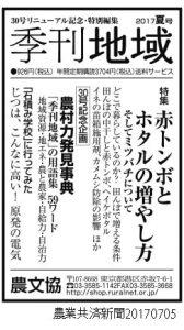 0705日本農業新聞広告