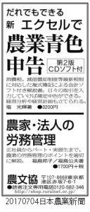 0704日本農業新聞