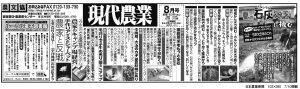 日本農業新聞3段_0710