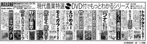 日本農業新聞3段_0713