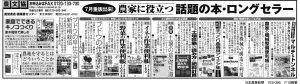 日本農業新聞3段_0719