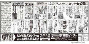 2017_0806付_農文協様