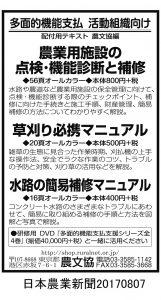 0807日本農業新聞広告