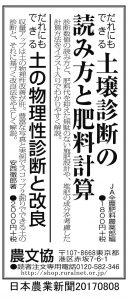 0808日本農業新聞