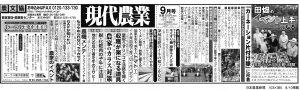 日本農業新聞3段_0810