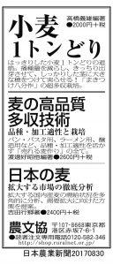 0830日本農業新聞