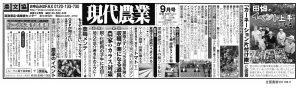 0803納品_全国農業新聞3段