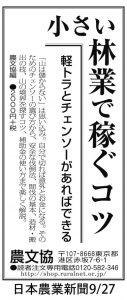0927日本農業新聞