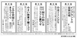 東京20170929