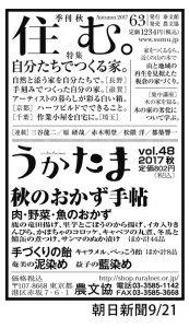 農文協_うかたま3d6w-02