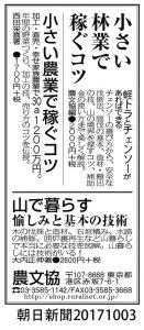asahi20171003