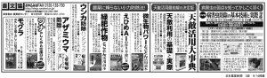 日本農業新聞3段_0914