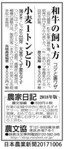 1006日本農業新聞