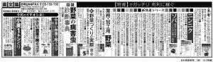 日本農業新聞3段_1002