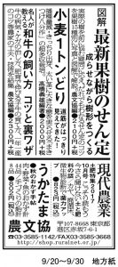 最新果樹のせん定_地方紙-00